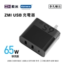 65W QC PD快充/3port 2A1C | ZMI紫米 充電器(HA835)