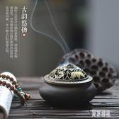 香爐 陶瓷仿古小號檀香盤香爐 家用茶道室內供佛熏香香薰爐 zh4307『東京潮流』