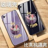 快速出貨 小飛象蘋果6手機殼iPhone玻璃6S卡通plus可愛少女六紫色情侶款潮【元旦特惠】