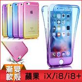 蘋果 iPHONEX iPHONE8 Plus i8 漸變全包覆 手機殼 TPU軟殼 手機軟殼 保護殼 漸層 漸變 保護套 手機套