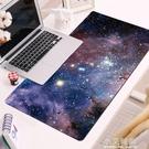原創個性星空大號加厚滑鼠墊學生辦公桌墊子定做筆記本保護鍵盤墊【小艾新品】