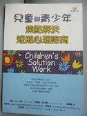 【書寶二手書T2/心理_GHG】兒童與青少年焦點解決短期心理諮商_茵素‧金‧柏格、泰瑞莎‧史丹納