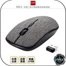 《飛翔無線3C》E-books 中景科技 M51 布面三段切換超靜音無線滑鼠◉公司貨◉2.4GHz◉電腦滑鼠