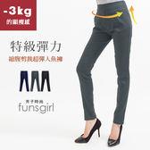 特級彈力修飾顯瘦縮腹設計人魚褲-3色(M-2L) funsgirl芳子時尚
