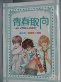 【書寶二手書T7/漫畫書_JHK】青春取向_米絲琳、林(王民)萱、顆粒