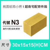 超商紙箱【30X15X15 CM】【30入】紙箱 紙盒 交貨便 搬家紙箱 宅配紙箱