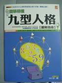 【書寶二手書T6/心理_QNM】簡單易懂九型人格圖解指南_宇婧