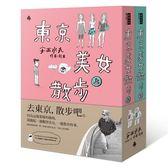 (二手書)東京美女散步(上下冊不分售)
