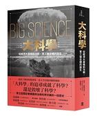 (二手書)大科學:從經濟大蕭條到冷戰,軍工複合體的誕生