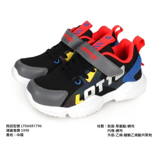 LOTTO 男中童輕量慢跑鞋(炫彩 運動 路跑 魔鬼氈 反光 避震≡體院≡ LT0AKR1796