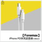 Fonemax PD 數據線 1.2米 認證線 PD快充 充電線 Type-c轉lightning 傳輸線