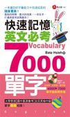 (二手書)快速記憶英文必考7000單字