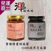 御膳娘娘 香辣蜂蜜胡麻醬+100%純黑芝麻醬(180g-瓶,共2瓶) EE0510128【免運直出】