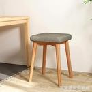 小凳子家用時尚小椅子創意成人沙發凳實木簡約現代小板凳圓凳矮凳AQ 完美居家生活館