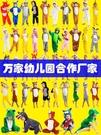 聖誕節幼兒園兒童動物演出服小豬老虎狐貍老鼠狗恐龍表演服裝衣服