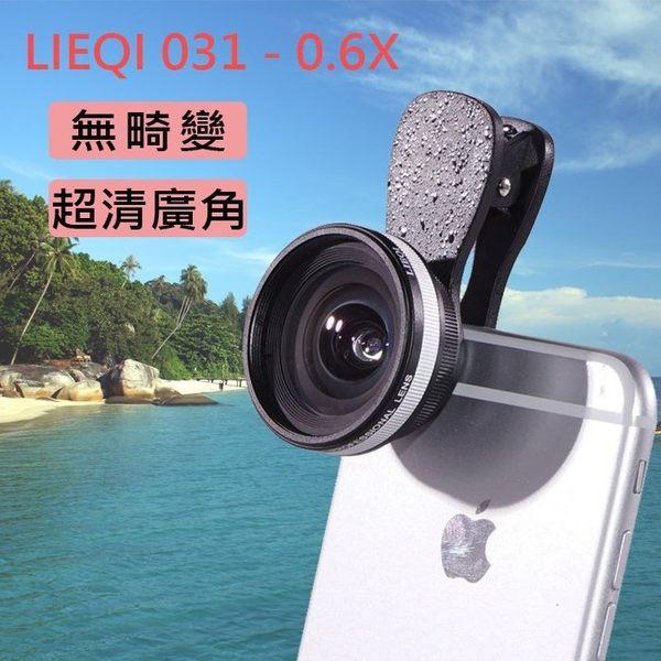 LIEQI LQ031 0.6X廣角鏡頭 無變形 無畸變 夾式鏡頭 自拍神器 手機鏡頭 原廠正品
