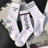 中筒襪潮牌英文簡約白色 學院風男女情侶棉中筒長襪子滑板襪~ 9 折~