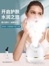 補水儀 凈芙蒸臉儀納米補水噴霧器熱噴機美容儀打開毛孔家用保濕臉部 阿薩布魯