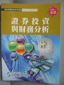 【書寶二手書T1/進修考試_XDB】證券投資與財務分析(106年版)-證券商業務員2_證基會