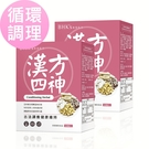 BHK's 漢方四神 素食膠囊 (60粒/盒)2盒組
