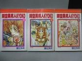 【書寶二手書T8/漫畫書_LPA】時空異邦人KYOKO_1~3集合售_種村有菜