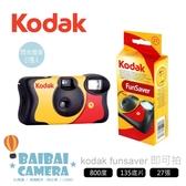 BaiBaiCamera 柯達 即可拍 KODAK FunSaver ISO800 27張  一次性相機 內建閃光燈 底片 膠卷 相機