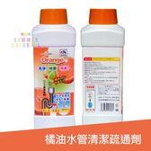 極淨 橘油 水管清潔疏通劑 廁所 馬桶 疏通劑 (538g) -AE【K4004763】
