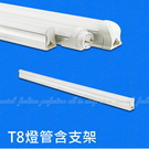 【AJ363B】LED燈管含支架 T8 10W 60CM 黃光(日光燈管含座) T8 2呎/2尺 EZGO商城