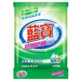 藍寶抗菌防蹣洗衣粉4.5kg【愛買】