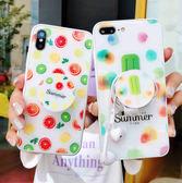 IPhone 7 Plus 玻璃手機殼 全包邊防摔保護套 夏日水果手機套 清新保護殼 氣囊支架 防摔殼 i7