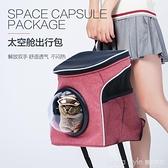 貓書包太空艙寵物背包外出雙肩貓包外出便攜貓咪背包攜帶包外出包 年終大促 YTL