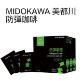 MIDOKAWA美都川 防彈咖啡 15gx12包入 防彈拿鐵【小紅帽美妝】