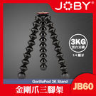 【3KG金鋼爪微單腳架】JB60 不含雲台 JOBY 金剛爪5K腳座 適用 A7III R Z6 屮Z5 JB01510