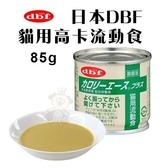*KING*【12罐組】日本DBF貓用高卡流動食85g·流質食品易消化和吸收·貓罐頭