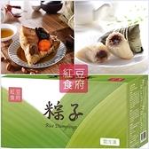 【紅豆食府】2021綜合雙享粽禮盒