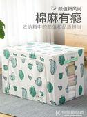 棉麻家用大號裝衣服的箱子衣櫃衣物收納盒箱摺疊收納箱布藝整理箱 NMS快意購物網