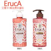 ERUCA 艾露卡 精油燙染蓬鬆洗髮乳/潤髮乳 500ml 兩款可選【小紅帽美妝】