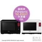 日本代購 空運 2020新款 Panasonic 國際牌 NE-BS657 水波爐 26L 微波爐 蒸氣 烤箱