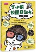 丁小飛校園日記4:聰明眼鏡(附3D紅藍眼鏡)