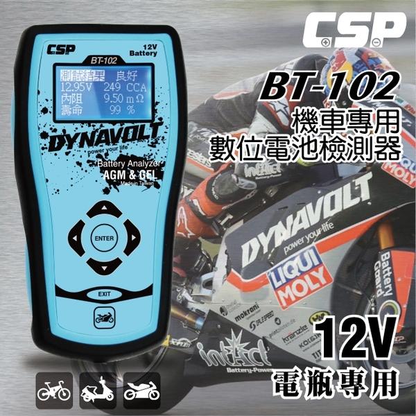 【CSP】BT102機車電瓶測試器12V