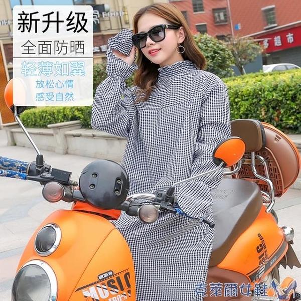 電瓶車防曬衣長款2020女夏季騎車防水電動車袖套手套遮陽衣披肩薄 快速出貨