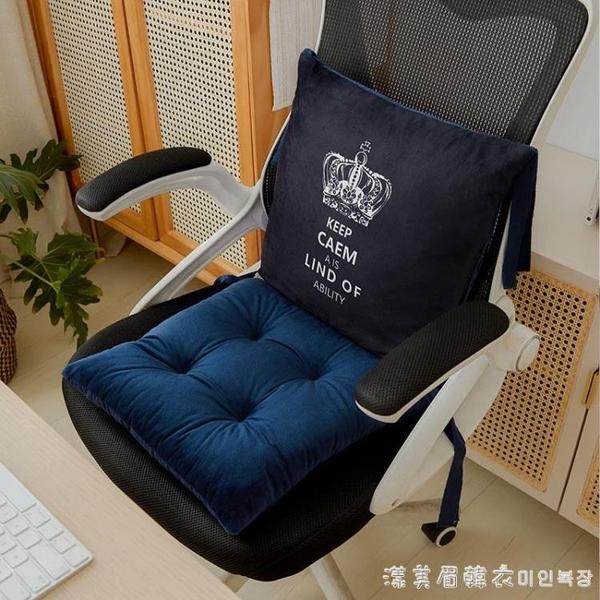 坐墊靠墊靠背一體式椅子椅墊辦公室久坐學生凳子椅墊屁股屁墊座墊 NMS美眉新品