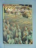 【書寶二手書T6/歷史_ZAJ】秦始皇兵馬俑_張濤