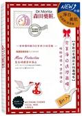 【森田藥粧】完美淨白透潤面膜8片入x12盒(2210052G2)