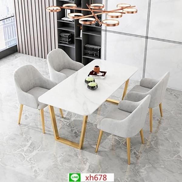 北歐美學大理石餐桌 小戶型輕奢餐桌椅組合簡約金色鐵藝吃飯桌子【頁面價格是訂金價格】
