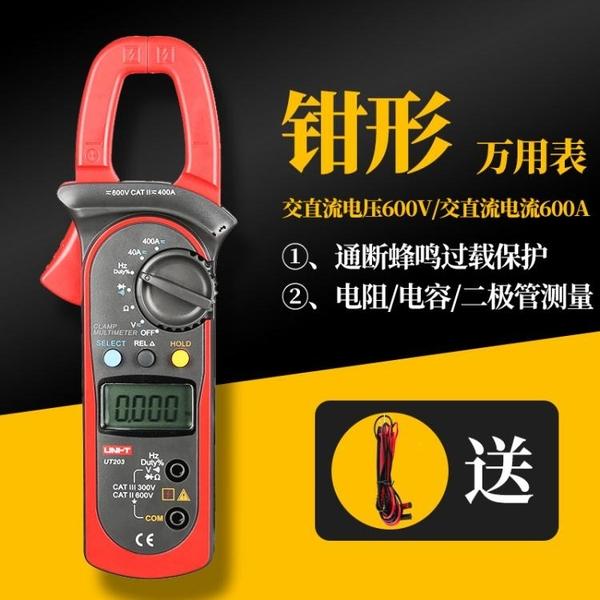 優利德數字鉗形萬用表鉗形表鉗形電流表可測交直流電流UT203 晴天時尚