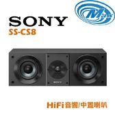 《麥士音響》 SONY索尼 HiFi音響 中置喇叭 CS8