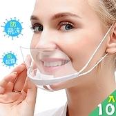 微笑防疫口罩(10入)餐飲透明口罩.防口水飛沫口罩.透氣隔離透明隔板.食品衛生口罩.防噴濺口罩