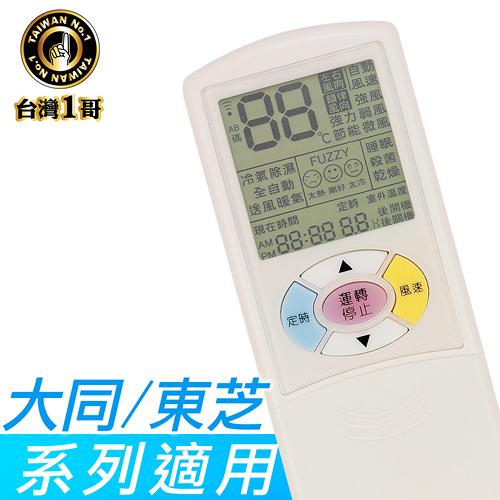快速到貨★台灣一哥 大同/東芝冷氣遙控器 (TM-8205 變頻分離式冷氣都適用)
