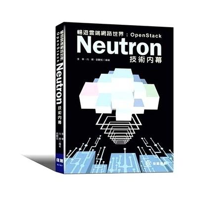 暢遊雲端網路世界(Open Stack Neutron技術)
